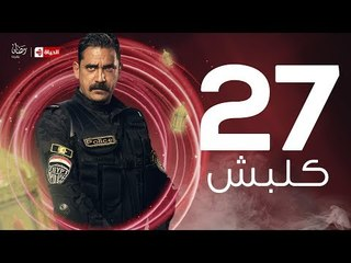 kalabsh Series Episode 27 - مسلسل كلبش - الحلقة 27 السابعة والعشرون - بطولة أمير كرارة