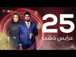 3ares Khashab Series / Episode 25 - مسلسل عرايس خشب - الحلقة الخامسة والعشرون