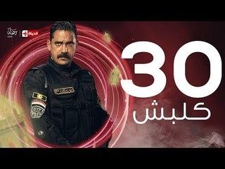kalabsh Series Episode 30 - مسلسل كلبش - الحلقة 30 الثلاثون والاخيرة  - بطولة أمير كرارة