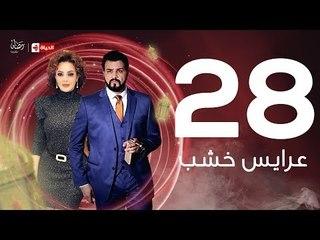 3ares Khashab Series / Episode  28 - مسلسل عرايس خشب - الحلقة الثامنة والعشرون