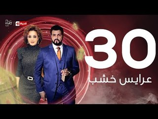 3ares Khashab Series / Episode  30 - مسلسل عرايس خشب - الحلقة الثلاثين