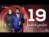 3ares Khashab Series / Episode 19 - مسلسل عرايس خشب - الحلقة التاسعة عشر