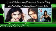 پاکستانی فلم ایکٹریس سائرہ خان اب کس حال میں