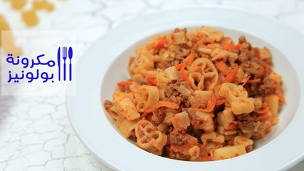 طريقة عمل مكرونة بولونيز | Pasta Bolognese Recipe