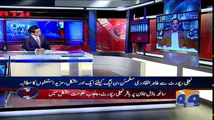 Tahir ul Qadri ka report per itminaan. Container tiyyar karnay ka keh diya.