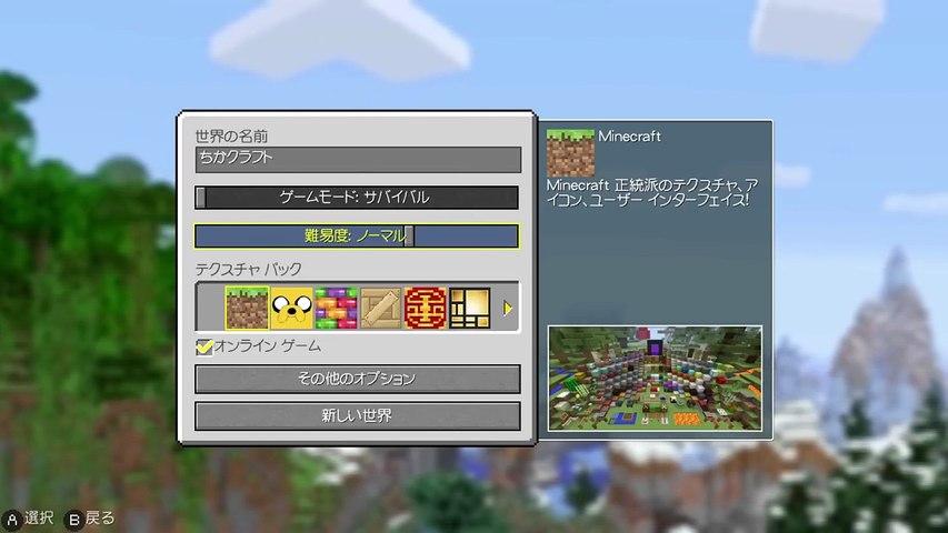 【マインクラフト・ニンテンドースイッチ】 ちかクラフト、スイッチ版で再始動!! 実況 Part1