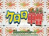 Keroro Gunsou OP 3 - Kimi ni JUICE wo Katte Ageru