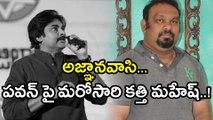 Pawan Kalyan Tour : Mahesh Kathi Post Against Pawan Kalyan Going Viral | Oneindia Telugu
