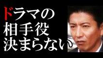 木村拓哉のドラマ相手役が決まらない!繰り返される。1月期テレ朝ドラマ-4eZWza1NKS8