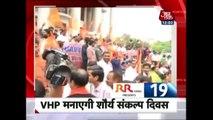 10 Minute 50 Khabrein - Shiv Sena Hoists National Flag In Srinagar To Prove Farooq Abdullah Wrong-idcYJE5SHj4
