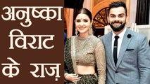 Anushka - Virat Wedding: Anushka Sharma and Virat Kohli's unknown secrets । Filmibeat