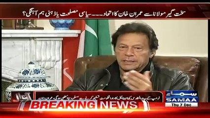 Imran Khan Analysis On Donald Trump's Decision