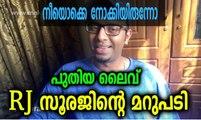 പറയാനുള്ളതെല്ലാം ഇതിൽ പറഞ്ഞിട്ടുണ്ട്   RJ Sooraj Live   rj sooraj latest   rj sooraj videos