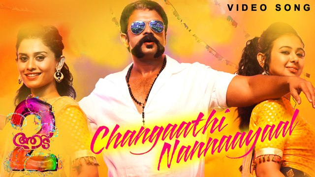 Aadu 2 Official Video Song | 4K | Changaathi Nannaayaal | Jayasurya | Shaan Rahman