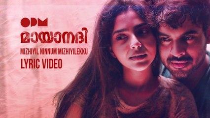 Mizhiyil Ninnum Lyric Video   Mayaanadhi   Aashiq Abu   Rex Vijayan   Shahabaz Aman    Tovino Thomas   Aishwarya Lekshmi