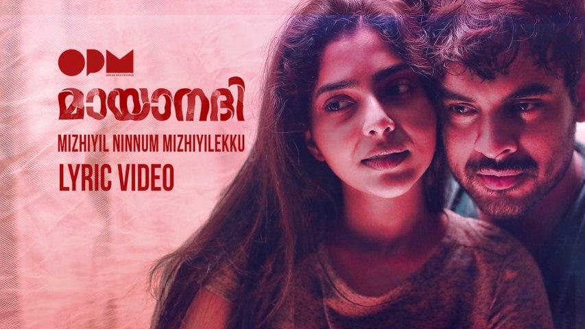 Mizhiyil Ninnum Lyric Video | Mayaanadhi | Aashiq Abu | Rex Vijayan | Shahabaz Aman |  Tovino Thomas | Aishwarya Lekshmi