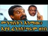 መንግስትን እንማው እንዴ  Eyayu Fengus Political Satire Comedy stage play PlayWright Bereket