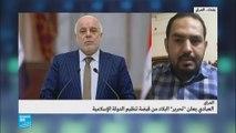 مراسل فرانس24 تحرير العراق
