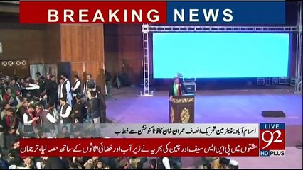 Chairman PTI Imran Khan Address to Youth Convention in FATA -9th December 2017