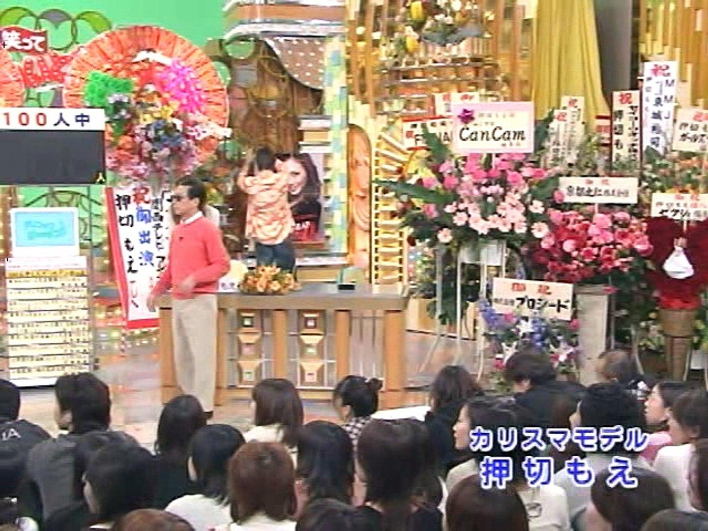押切もえ 笑っていいとも テレフォンショッキング (2006/02/14) タモリ ...