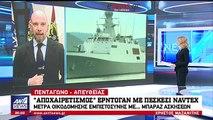 """""""Αποχαιρετισμός"""" Ερντογάν με πεσκέσι NAVTEX"""