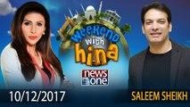 weekend with Hina | 10-December-2017 | Saleem Sheikh |