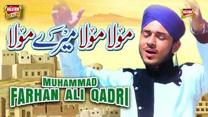 Farhan Ali Qadri - Maula Maula Mare Maula - New Hamd 2017