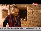 Ramez 3nkh Amun  | رامز عنخ آمون -  الحلقة الثالثة عشر -  فاروق الفيشاوي