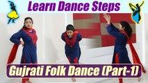 "Gujarati folk dance steps - Tutorial (part-1)   सीखें ""गुजराती फोक डांस स्टेप्स (part-1)""  Boldsky"