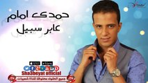 حمدى امام عابر سبيل اغنية جديد 2016  حصريات العيد على شعبيات Hamdy Emam Aber Sabel