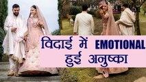Virat Kohli - Anushka Sharma Wedding: Anushka Sharma gets EMOTIONAL during Vidai | Filmibeat