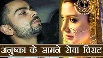 Virat Kohli - Anushka Sharma Wedding: When Virat Breaks down in front of Anushka | FilmiBeat