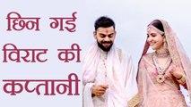 Virat Kohli-Anushka Sharma: Virat Kohli की शादी के बाद छिनी Captaincy, Know Why | FilmiBeat