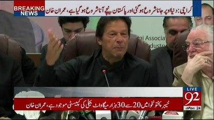 Imran Khan's Address to Business Community in Karachi - 13th December 2017