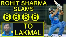 India vs SL 2nd ODI : Rohit Sharma slams four 6s to Lakmal in one over | Oneindia News