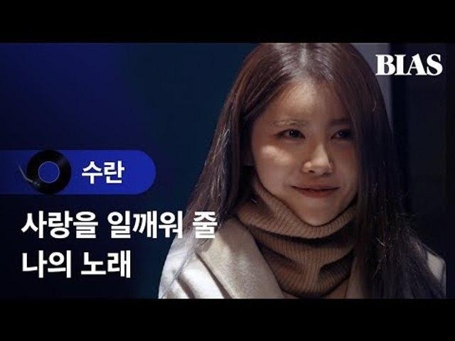 [BIAS Player] 수란 (SURAN) - 러브 스토리 (Feat. CRUSH)