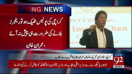 PTI Chairman Imran Khan Address Ceremony in Karachi - 14th December 2017