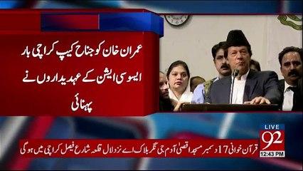 Imran Khan's Speech at Karachi City Court - 14th December 2017
