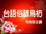 台語俗諺烏枋49