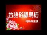 陰陽命1 5集俗諺語 Web HD 好命毋值著勇健,好額毋值著會食