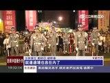 2015竹塹中元城隍祭 城隍爺盛大遶境  三軍儀隊退儀邦「尬」官將首