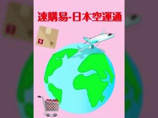 速購易日本空運推薦、日本集運推薦、日本代送