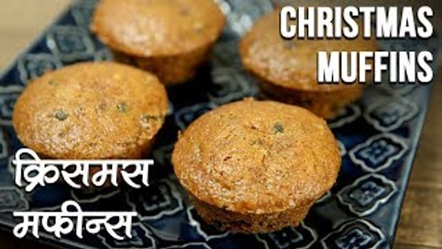 How To Make Christmas Muffins | क्रिसमस मफिन्स | Eggless Christmas Cupcakes | Recipe In Hindi | Neha