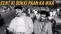 Eent Ki Dukki Paan Ka Ikka Full Video Song | Howrah Bridge Movie Song | O. P. Nayyar | Mohammed Rafi