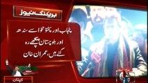Tando Muhammad Khan, chairman PTI Imran Khan addresses the rally