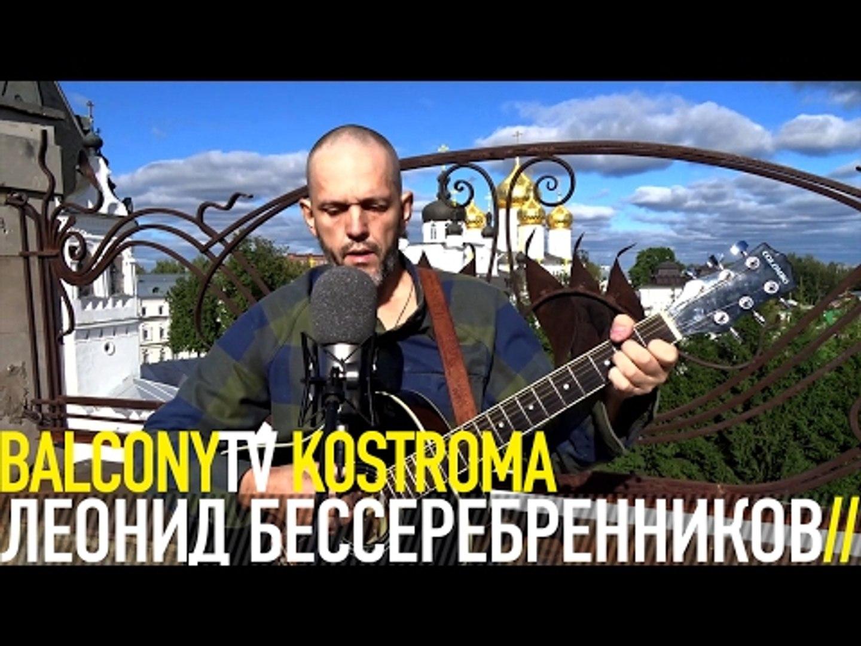 ЛЕОНИД БЕССЕРЕБРЕННИКОВ - БЕЛАЯ ВОРОНА (BalconyTV)