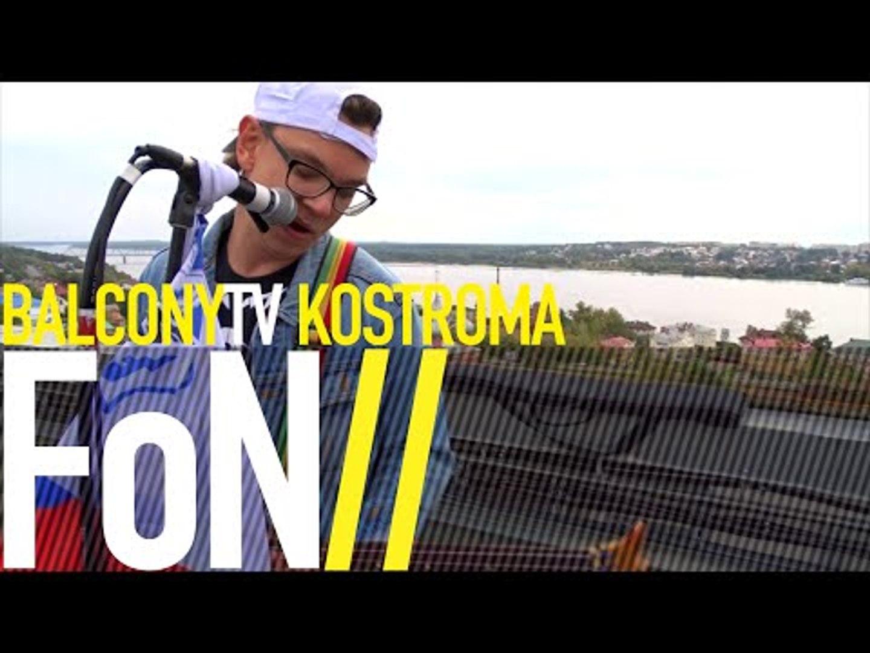 FoN - СВЕТ (BalconyTV)
