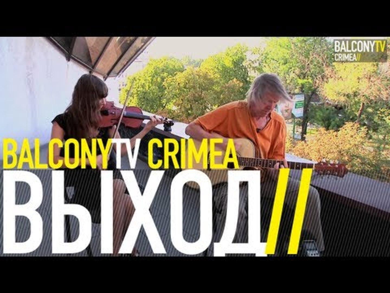 ВЫХОД - ПИОНЕРЫ ЕЩЕ ВЕРНУТСЯ (BalconyTV)