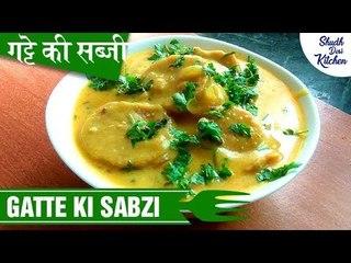 Gatte Ki Sabzi Recipe |  Rajasthani Gatta Curry Recipe | गट्टे की सब्जी | Shudh Desi Kitchen