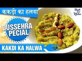 Kakdi Ka Halwa Recipe | ककड़ी का हलवा | Dussehra Special Recipe | Cucumber Halwa